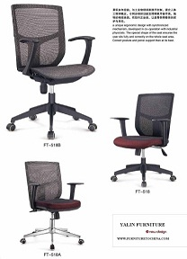 revolving office mesh chair FT-518